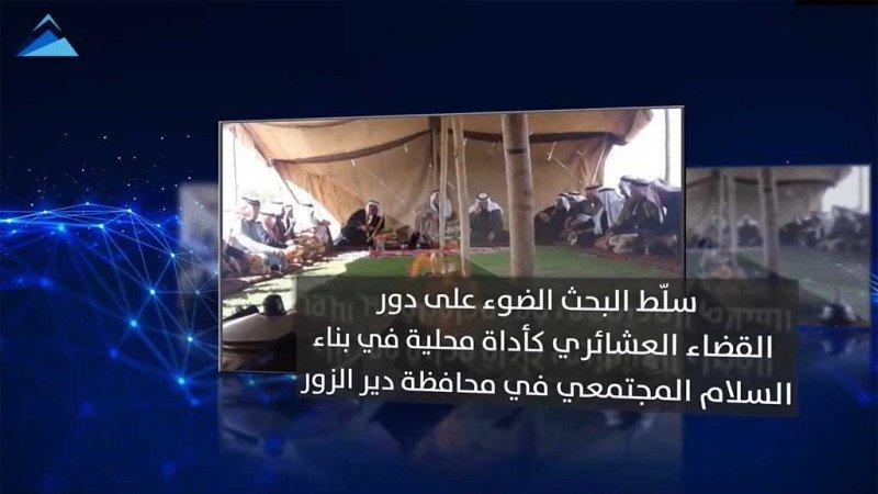 القضاء العشائري في دير الزور
