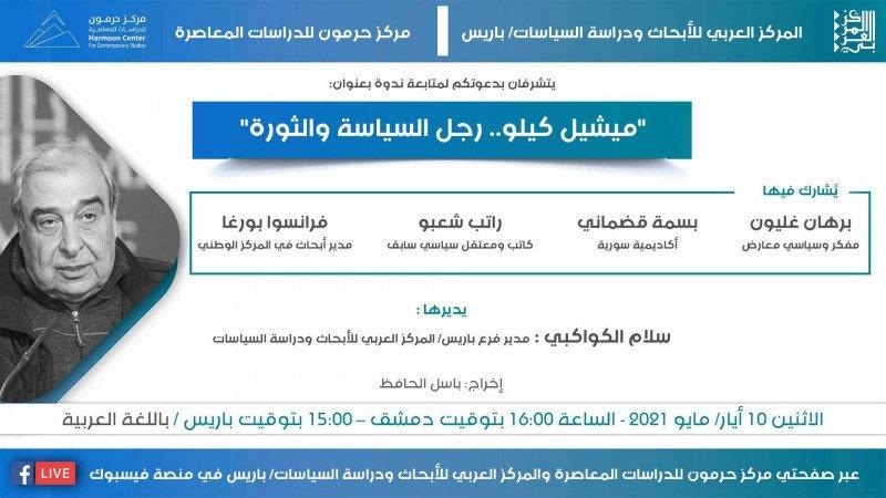 """ندوة """"ميشيل كيلو.. رجل السياسة والثورة"""" لمركز حرمون والمركز العربي/ باريس"""