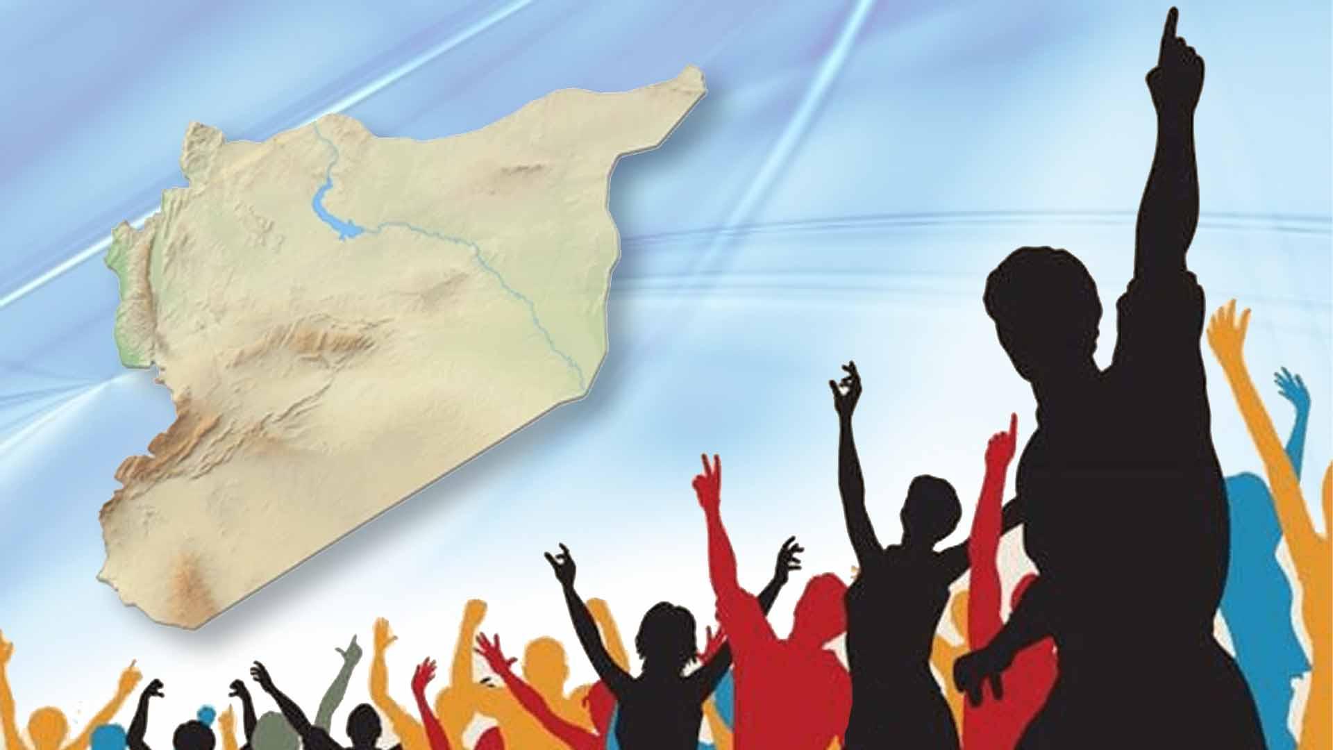 وسائل حماية وصياغة العقد الاجتماعي السوري الجديد