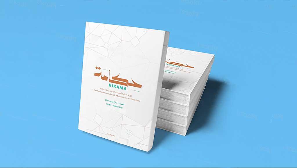 العدد الثاني من دورية حِكامة عن المركز العربي ومعهد الدوحة