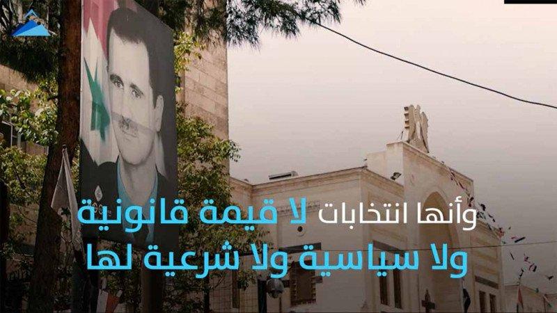 انتخابات الأسد.. مهزلة لا يمكن الاعتراف بشرعيتها