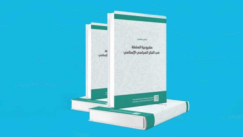 """""""مشروعية السلطة في الفكر السياسي الإسلامي"""" عن المركز العربي"""