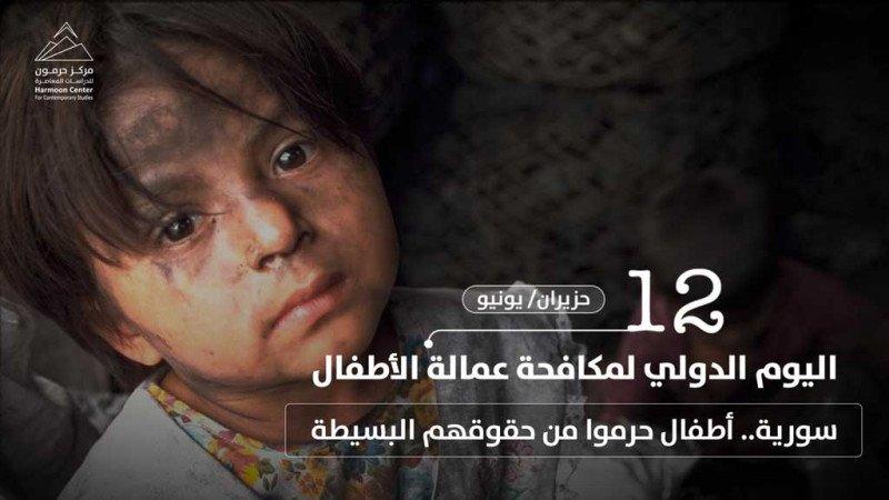 اليوم الدولي لمكافحة عمالة الأطفال