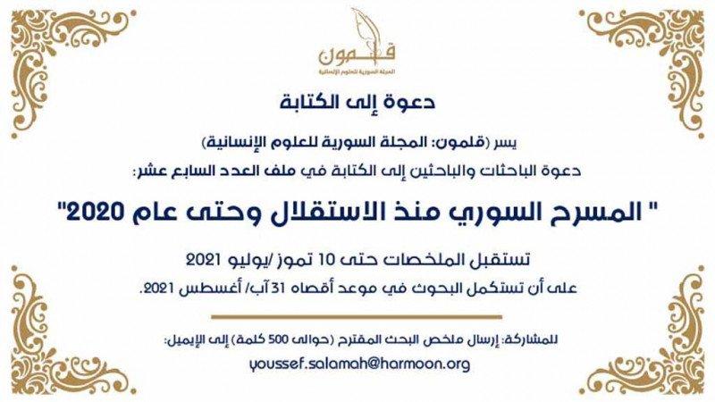 """دعوة إلى الكتابة في ملف """"قلمون"""" السابع عشر: المسرح السوري منذ الاستقلال وحتى عام 2020"""