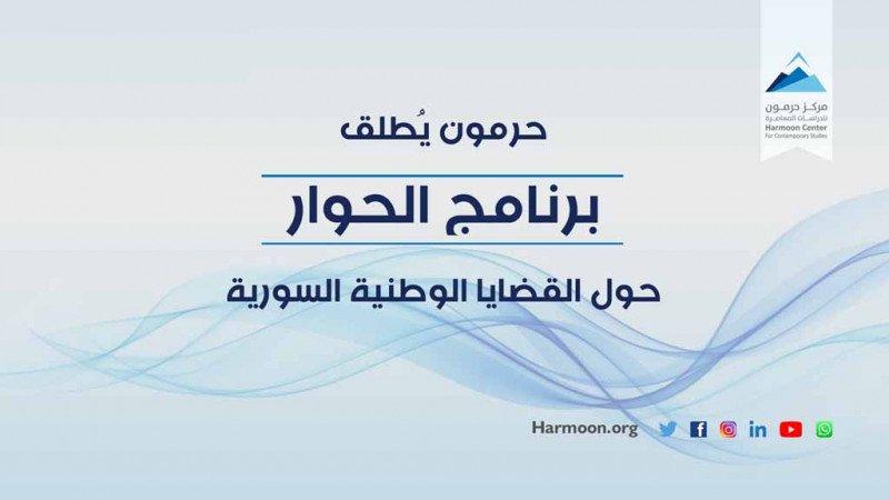 برنامج الحوار الوطني