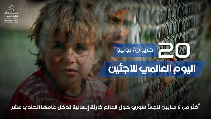 اليوم العالمي للاجئين