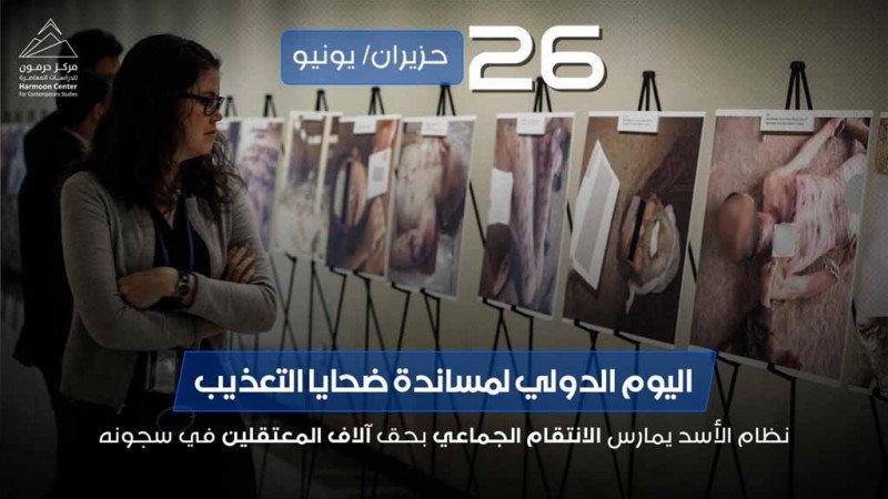 اليوم الدولي لمساندة ضحايا التعذيب
