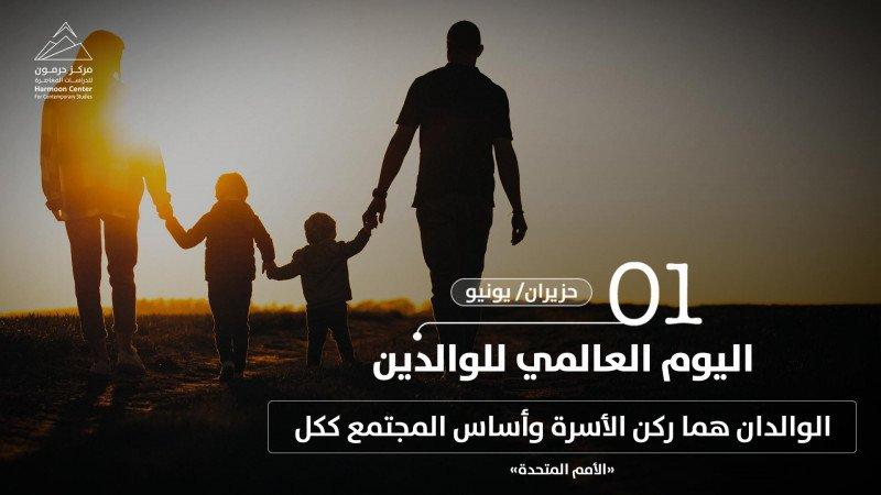 اليوم العالمي للوالدين