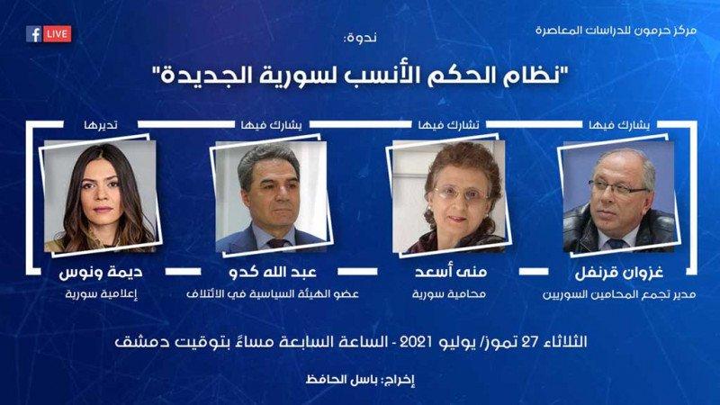 """ندوة لحرمون حول: """"نظام الحكم الأنسب لسورية الجديدة"""""""