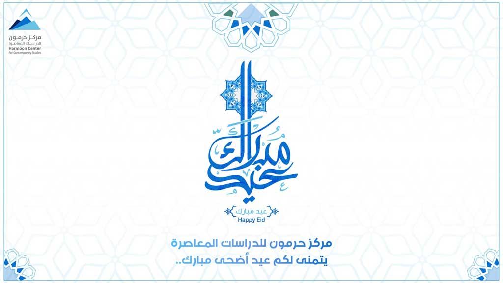 مركز حرمون يتمنى لكم عيد أضحى مبارك