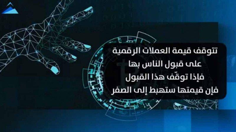 السوريون والعملات الرقمية