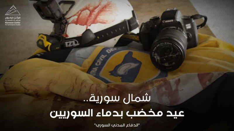 شمال سورية... عيد مخضب بدماء السوريين