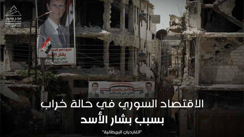الاقتصاد السوري في حالة خراب بسبب بشار الأسد