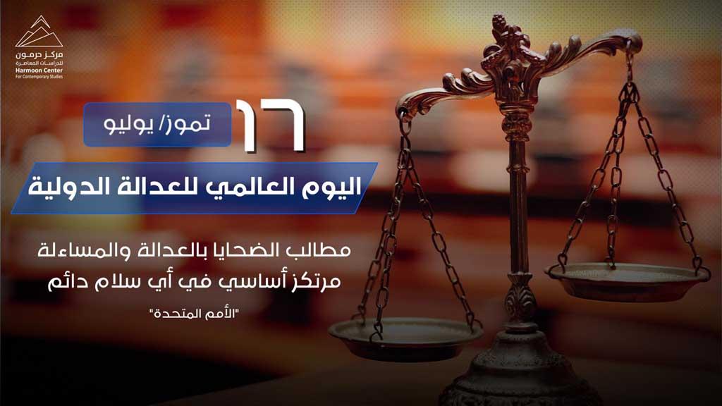 اليوم العالمي للعدالة الدولية