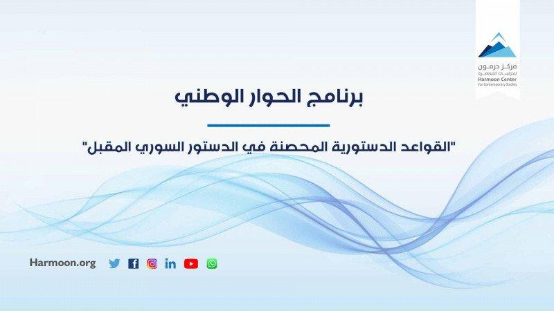 """خلاصة """"الحوار الوطني"""" موضوع """"القواعد الدستورية المحصنة في الدستور السوري المقبل"""""""