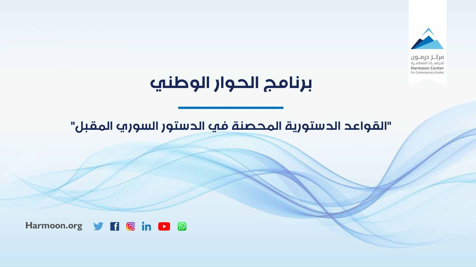 """برنامج الحوار الوطني: """"القواعد الدستورية المحصنة في الدستور السوري المقبل"""""""