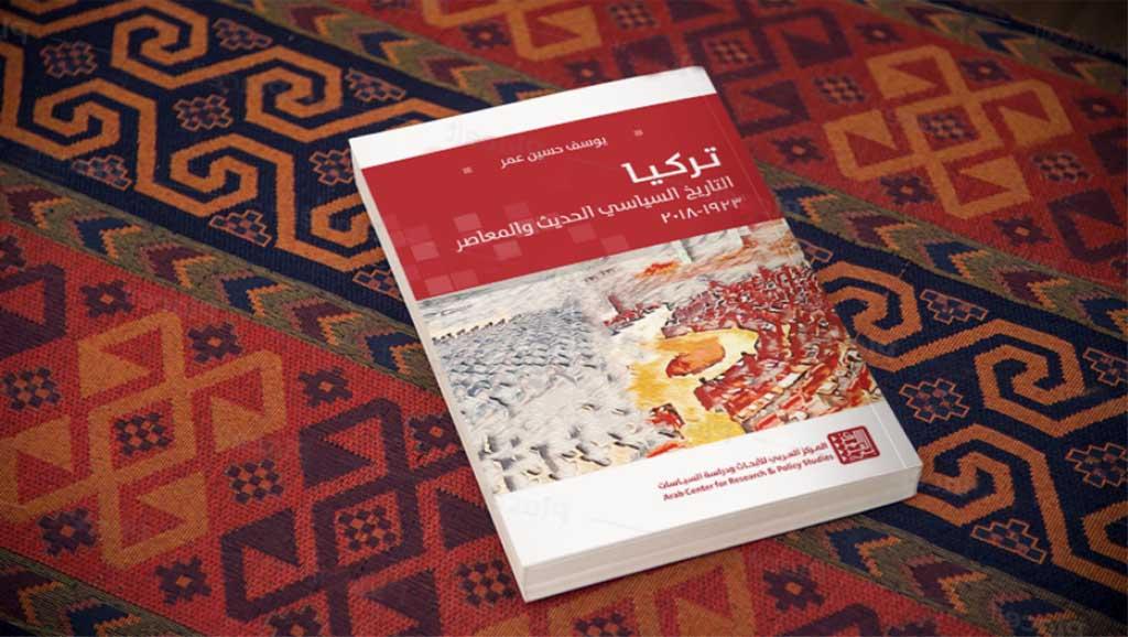 """كتاب """"تركيا: التاريخ السياسي الحديث والمعاصر"""" جديد المركز العربي"""