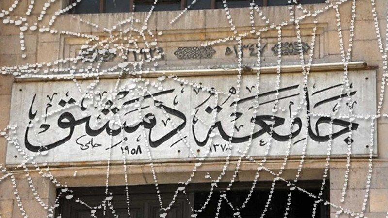 الانتقال الديمقراطي والمسألة التربوية: من يوميات جامعة دمشق