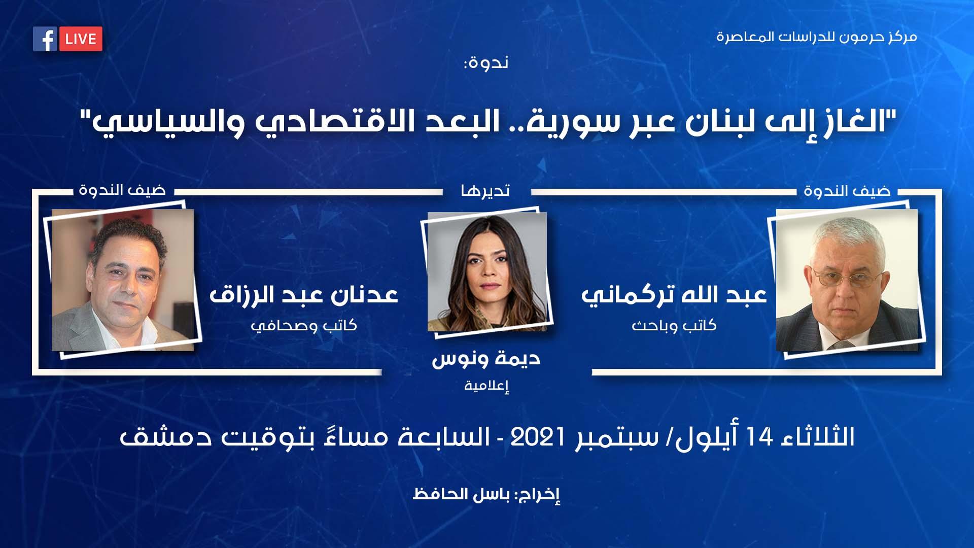 """ندوة لحرمون حول """"الغاز إلى لبنان عبر سورية.. البعد الاقتصادي والسياسي"""""""