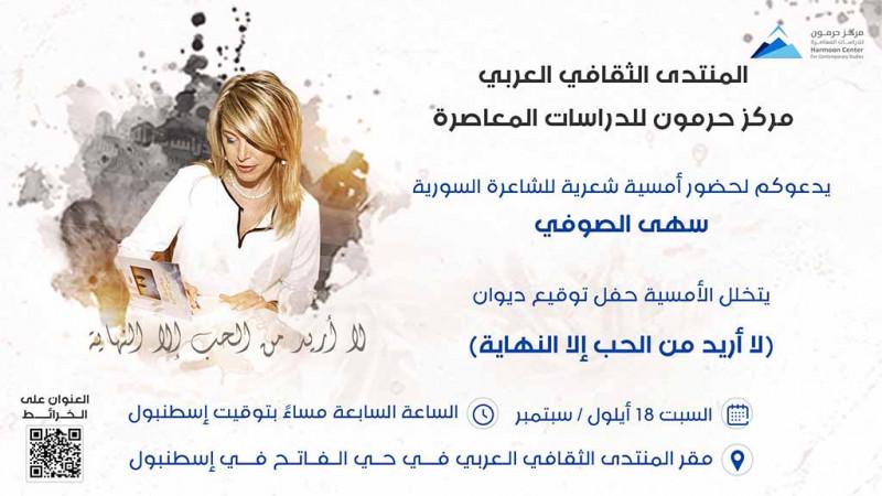 """""""المنتدى الثقافي العربي"""" ينظم أمسية شعرية للشاعرة سهى الصوفي"""