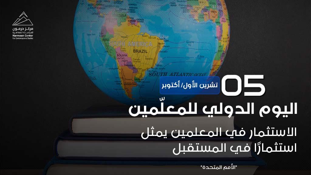 اليوم الدولي للمعلّمين