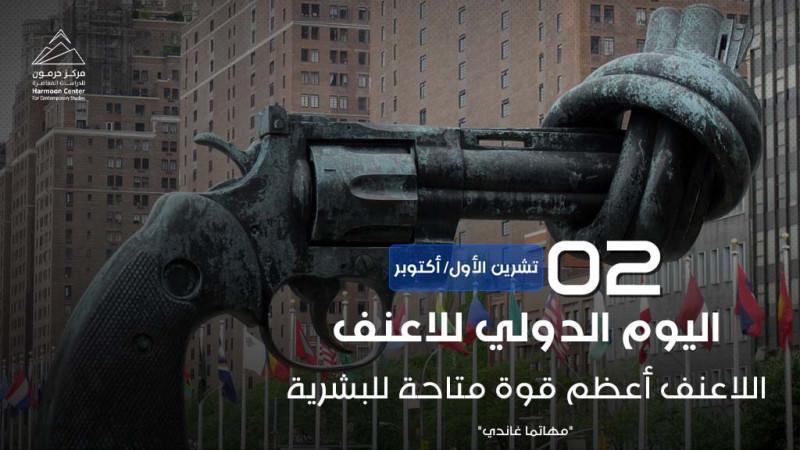 اليوم الدولي للاعنف