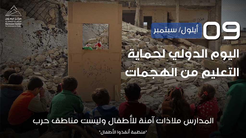 اليوم الدولي لحماية التعليم من الهجمات