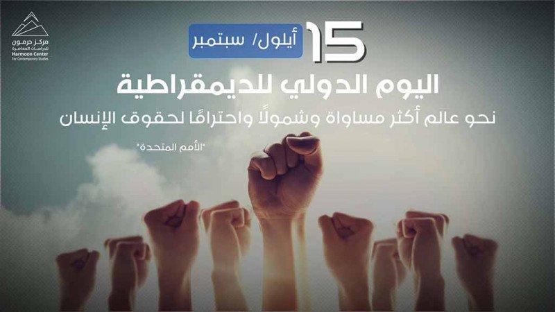 اليوم الدولي للديمقراطية