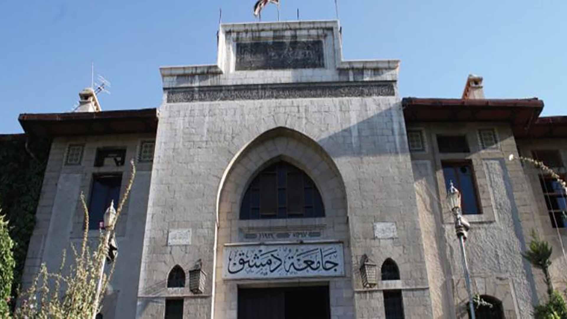 الانتقال الديمقراطي والمسألة التربوية: التعيين في هيئة تدريس جامعة دمشق