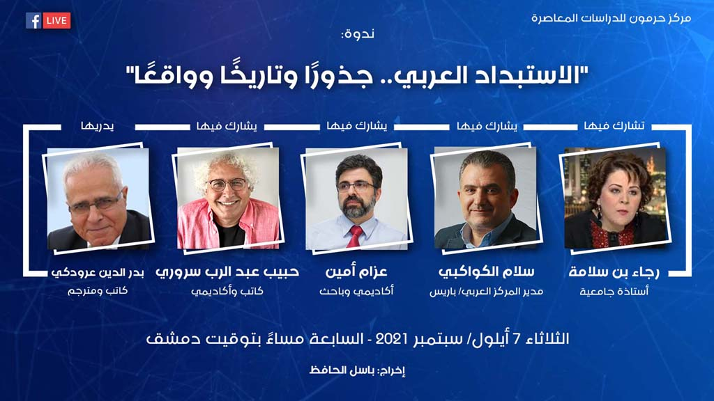 """ندوة لحرمون حول """"الاستبداد العربي.. جذورًا وتاريخًا وواقعًا"""""""
