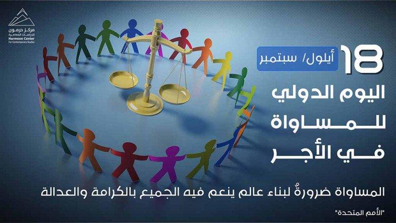 اليوم الدولي للمساواة في الأجر