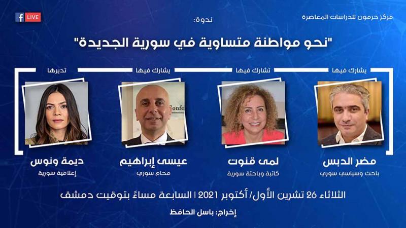 """ندوة لحرمون بعنوان """"نحو مواطنة متساوية في سورية الجديدة"""""""