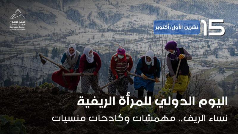 اليوم الدولي للمرأة الريفية