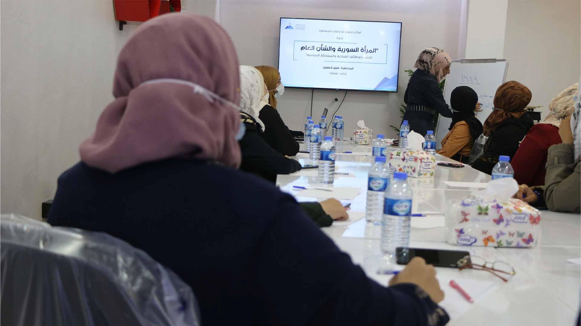 ندوة لحرمون في سرمدا حول المرأة السورية والمشاركة السياسية