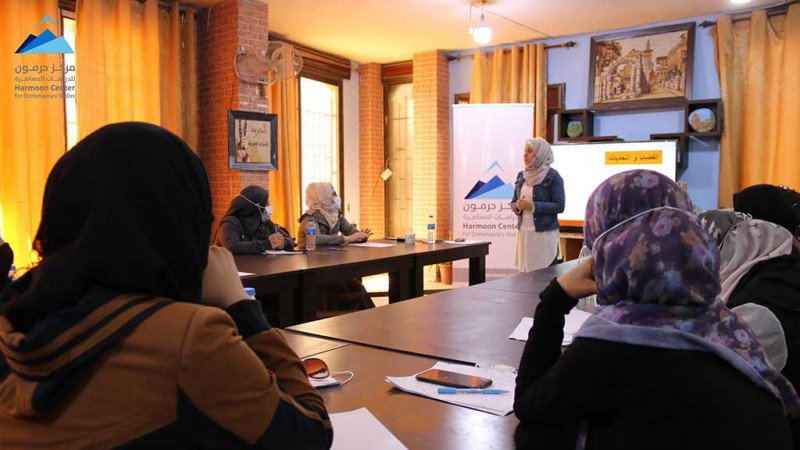 ورشة عمل لمركز حرمون في عفرين حول حقوق المرأة في الملكية العقارية والميراث