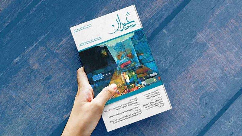 العدد الـ 37 من دورية عمران عن المركز العربي