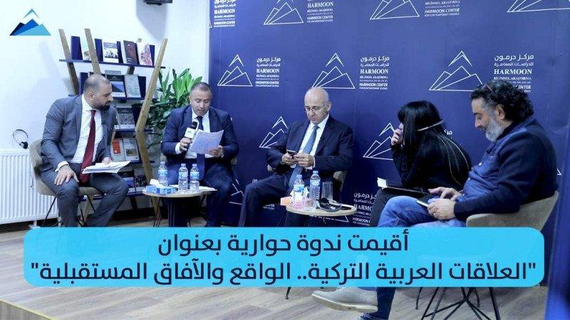 """""""العلاقات العربية التركية.. الواقع والآفاق المستقبلية"""" في ندوة لحرمون"""