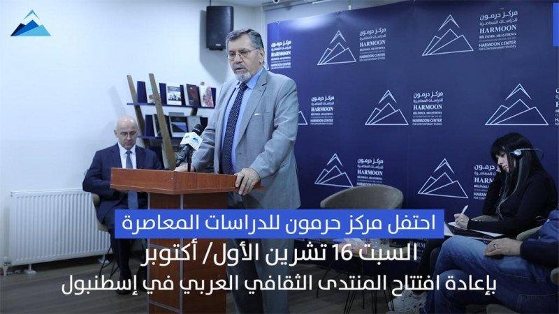 حفل افتتاح المنتدى الثقافي العربي التابع لمركز حرمون