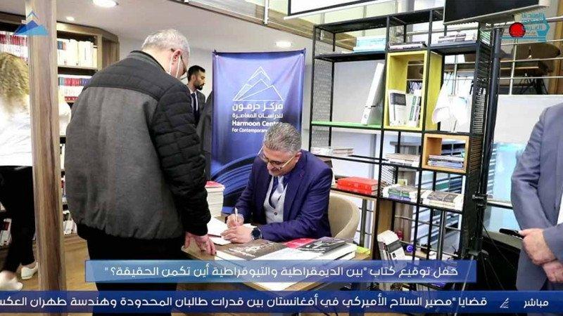 افتتاح معرض فني وحفل توقيع كتاب في المنتدى الثقافي العربي التابع لمركز حرمون