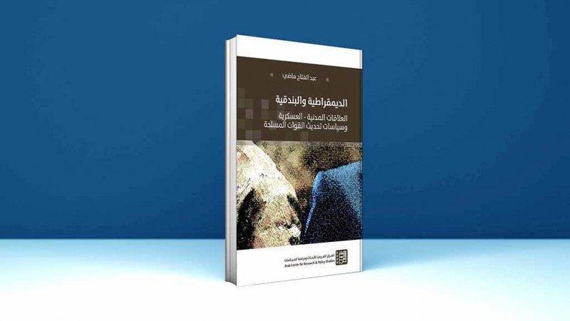 """""""الديمقراطية والبندقية: العلاقات المدنية - العسكرية"""" عن المركز العربي"""